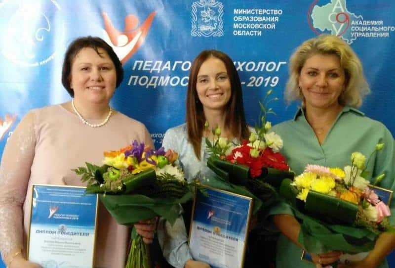 Финал конкурса профессионального мастерства «Педагог-психолог Подмосковья»