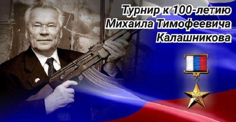Мероприятия к 100-летию Михаила Тимофеевича Калашникова