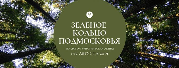 Объявлены победители конкурсов в рамках акции «Зеленое кольцо Подмосковья»