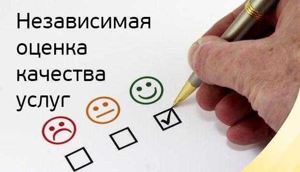 Участие граждан в оценке качества оказания услуг учреждениями и организациями социального обслуживания