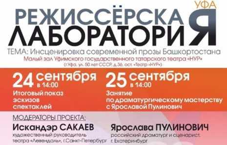В Театре «Нур» молодые режиссеры покажут эскизы спектаклей по башкирской прозе