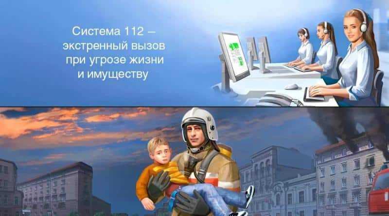 Все больше жителей используют мобильное приложение Системы-112 Московской области