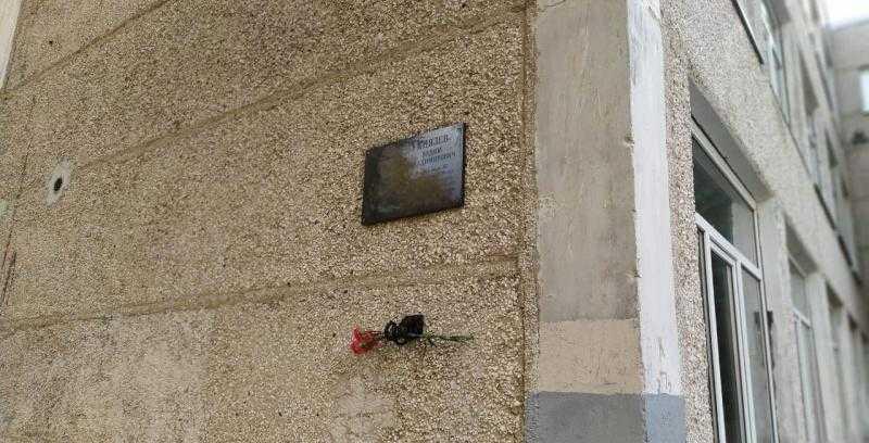 Мемориальная доска в память Вадима Князева