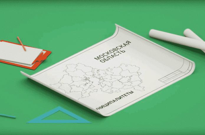 Мособлархитектура подготовила ролик по госуслугам в отношении генеральных планов и ПЗЗ Московской области