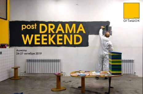 На «POST DRAMA WEEKEND» пройдут спектакли Семена Александровского и Вики Приваловой