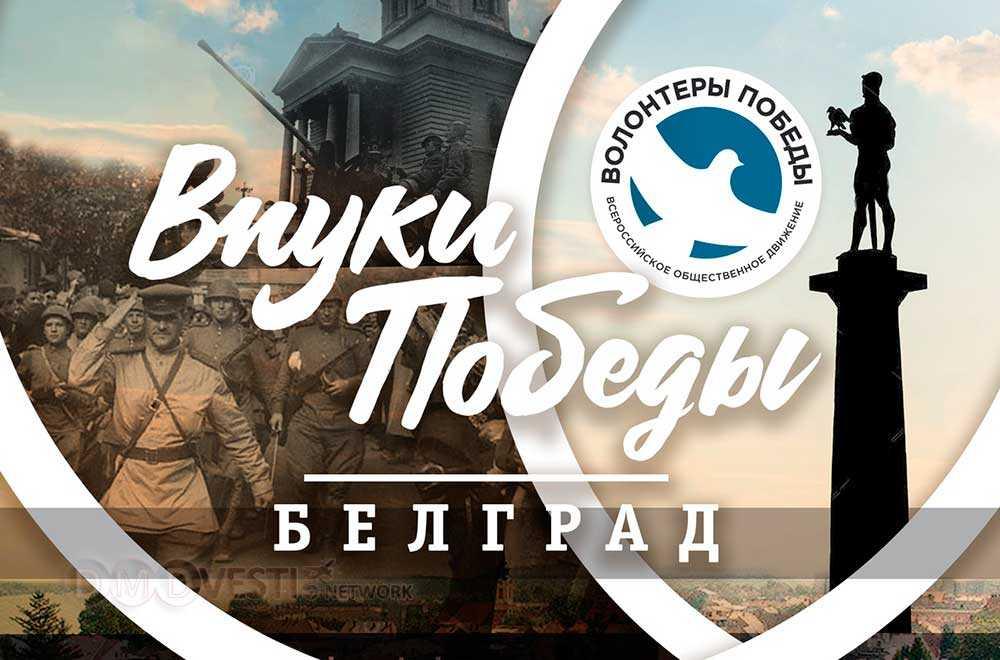 Участниками проекта «Внуки Победы. Белград» станут добровольцы из России