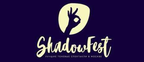 В Москве пройдёт второй фестиваль театров теней ShadowFest