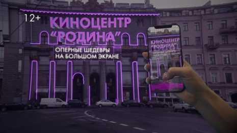 В Петербурге на большом экране покажут оперные спектакли