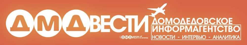 логотип сайта дмдвести домодедовского информагентства