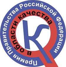 знак премии правительства российской федерации в области качества лого роскачество