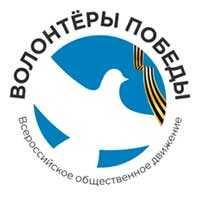 логотип волонтеры победы