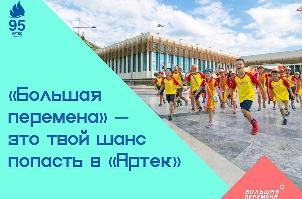 В Подмосковье проходит конкурс для школьников «Большая перемена» с призовым фондом 400 млн рублей